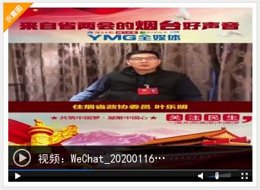YMG全媒体|住烟省政协委员叶乐明:数字经济赋能高质量发展