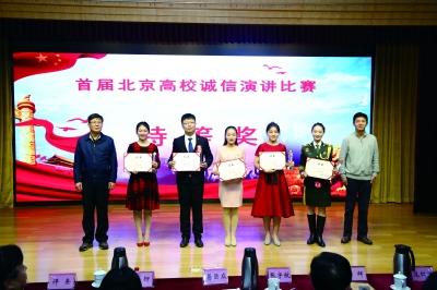 首届北京高校诚信演讲比赛举办