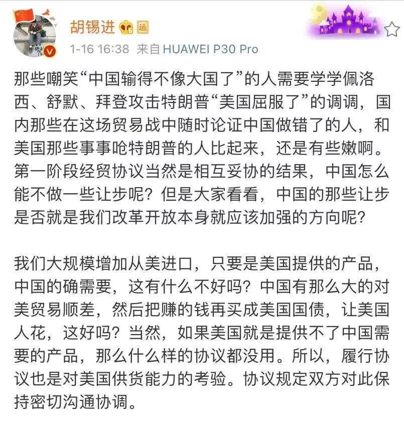 """胡锡进:嘲笑""""中国输得不像大国""""的人幼稚得可悲图片"""