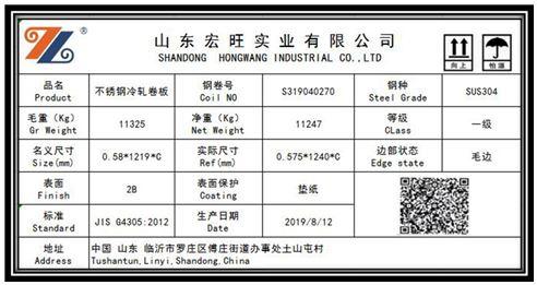 关于同意宏旺投资集团有限公司变更在我所注册不锈钢冷轧卷板产品标牌的公告