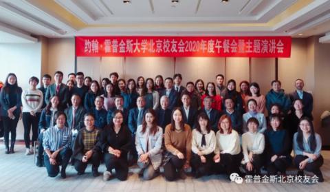 约翰·霍普金斯大学北京校友会举行2020迎新春活动