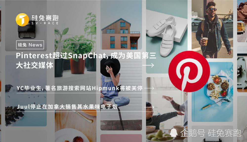 Pinterest超过SnapChat,成为美国第三大社交媒体