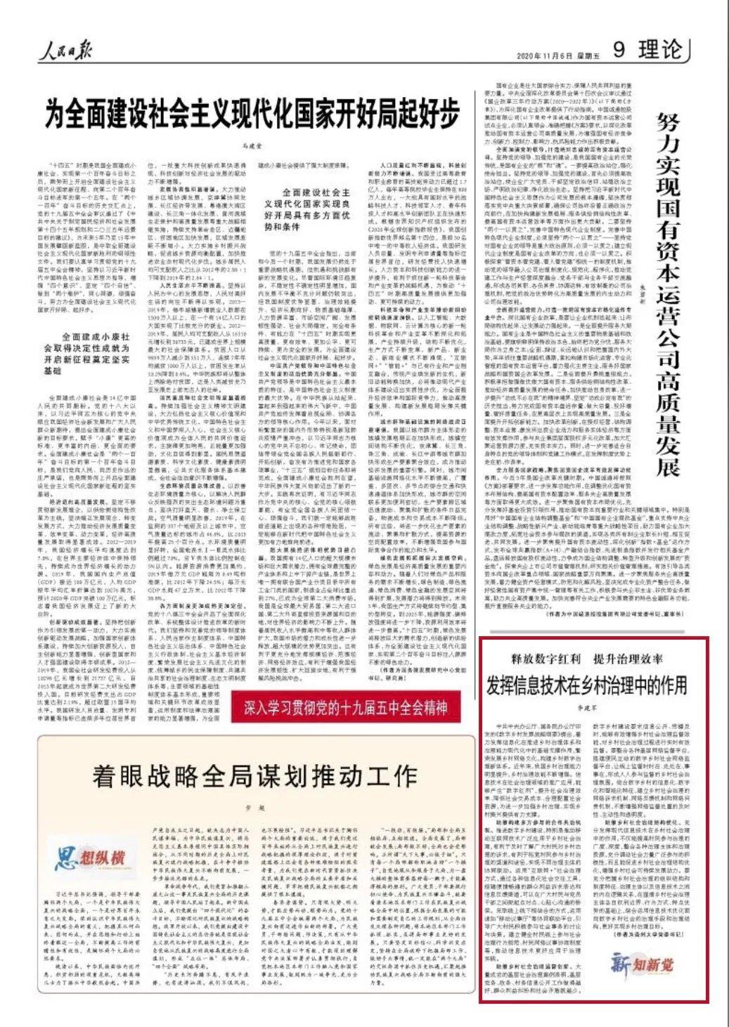 《人民日报》刊发贵州大学党委书记李建军署名文章:发挥信息技术在乡村治理中的作用图片