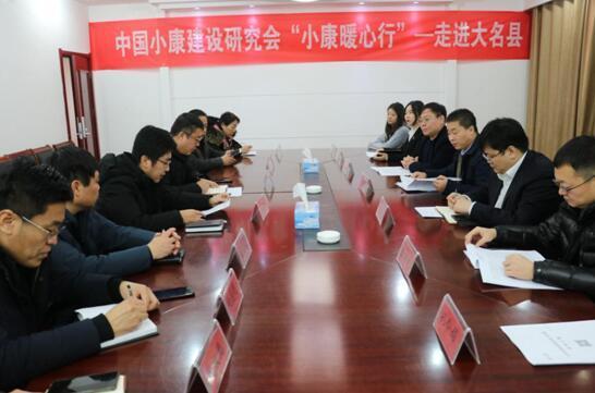 """中国小康建设研究会""""小康暖心行""""活动走进河北大名县图片"""