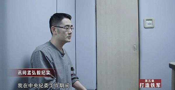 中纪委原副处长曾向辽宁老板泄露王珉案相关机密,致办案困难