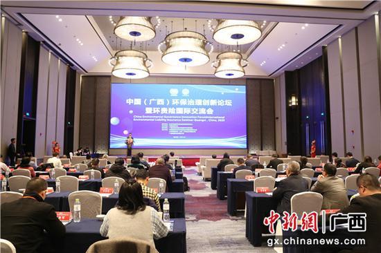 广西环保治理创新论坛在南宁举行