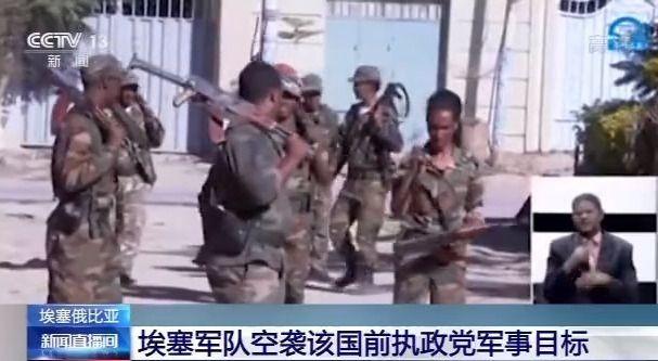 埃塞俄比亚军队空袭该国前执政党军事目标