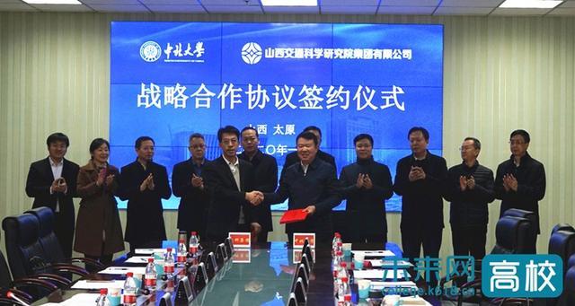 中北大学与山西交通科学研究院集团签署战略合作协议