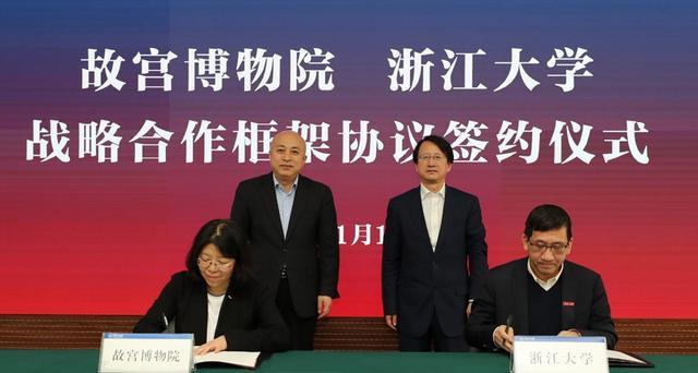 故宫博物院与浙江大学签署战略合作框架协议