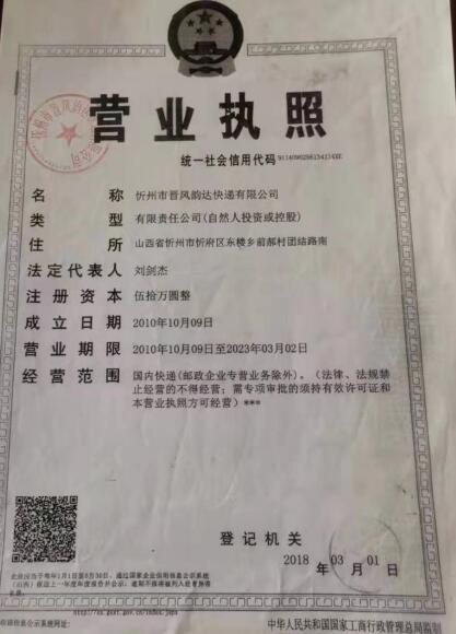 忻州一教师被举报吃空饷  官方称其因伤请假