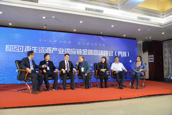 2020再生资源产业供应链金融高端峰会在界首举行