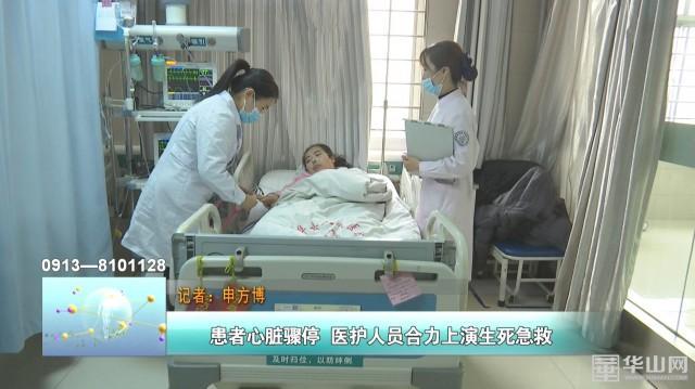 患者心脏骤停 医护人员合力上演生死急救