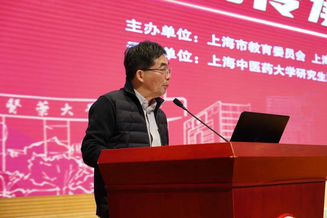 """新闻   """"中医药的传承与创新""""上海市研究生学术论坛开幕图片"""
