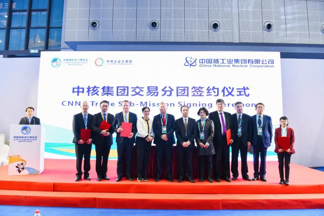 【直击进博会】中国核工业集团有限公司与德国、法国相关企业签署多项采购合同图片