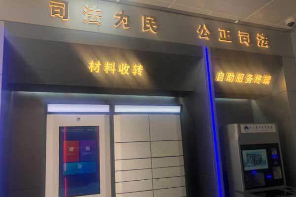 """昆明西山法院率先在云南省建成""""24小时自助法院"""""""