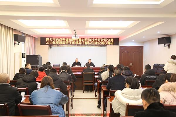 萍乡市自然资源和规划局调研组到经开区分局开展年度谈心调研工作