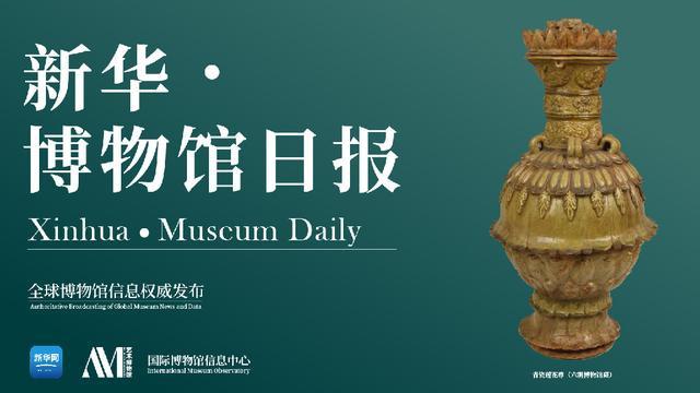 新华·博物馆日报(第259期):2019年超75万中国游客参观莫斯科克里姆林宫博物馆