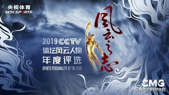 CCTV体坛风云人物颁奖再次延期!节目单本已确定,推迟或因两点