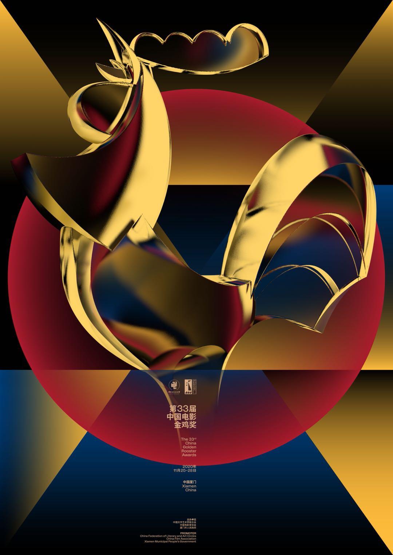 第33届中国电影金鸡奖公布主视觉海报及提名者入围名单图片