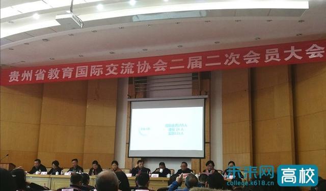 贵州财经大学领导参加贵州省教育国际交流协会二届二次会员大会