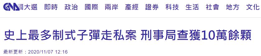 """超10万颗!台湾破获子弹走私大案,负责人被抓后""""喊冤"""":厂商寄错了图片"""