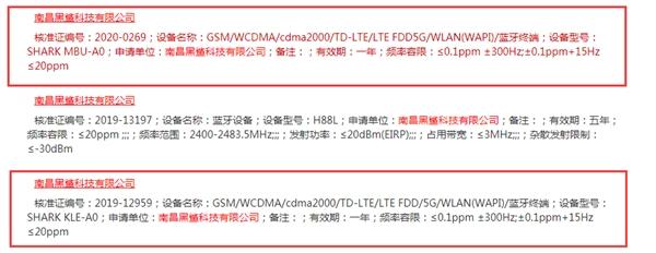 最快2月亮相!疑似黑鲨游戏手机3入网:骁龙865+120Hz2K屏