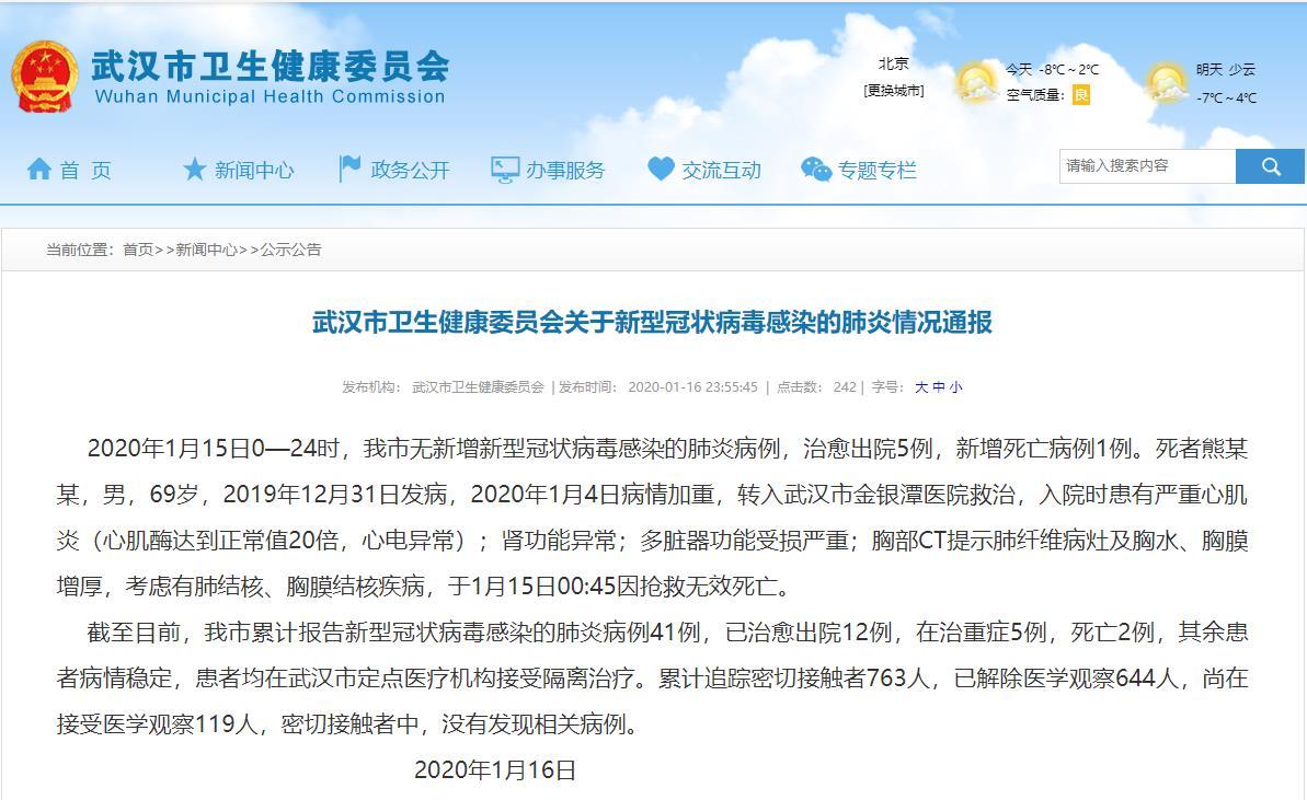 武汉市卫健委通报新型冠状病毒感染的肺炎情况