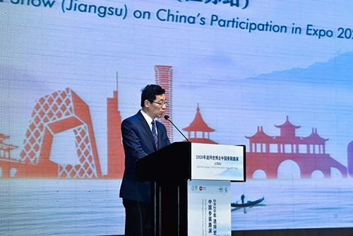 2020年迪拜世博会中国参展路演(江苏站)在扬州举办