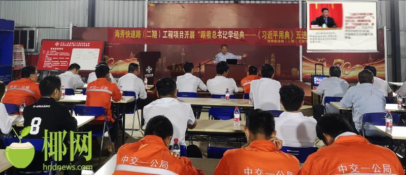 春节到来之际,海南省苏学研究专家为重点工程项目建设工地送上文化盛宴