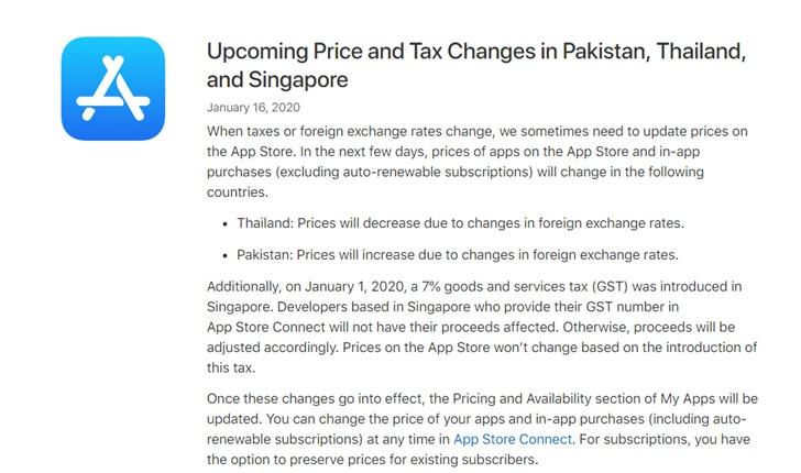 苹果宣布部分国家App Store价格税率调整,新加坡将有新税收