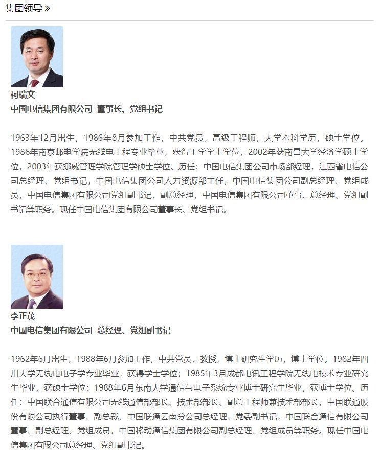 原中移动副总裁李正茂正式出任中国电信总经理