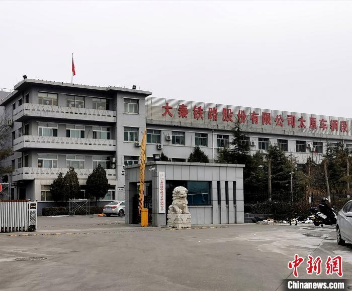 中国铁路太原局集团公司太原车辆段。 杨杰英 摄