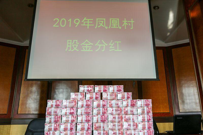 杭州这个村村民吃饭看病养老不用愁 年底还分红435万图片