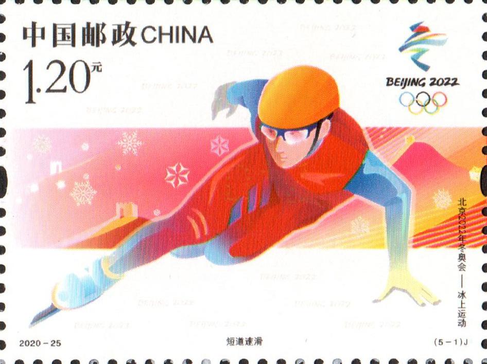 北京2022年冬奥会冰上运动纪念邮票今首发图片