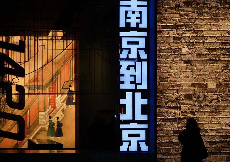 首博开年特展《1420:从南京到北京》开幕图片