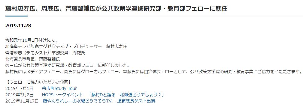 北海道大学官网上的任命通知(官网截图)