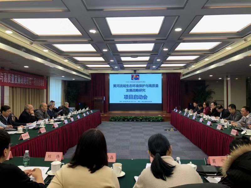 """""""黄河流域生态保护和高质量发展战略研究""""重大咨询研究项目启动会在北京召开"""