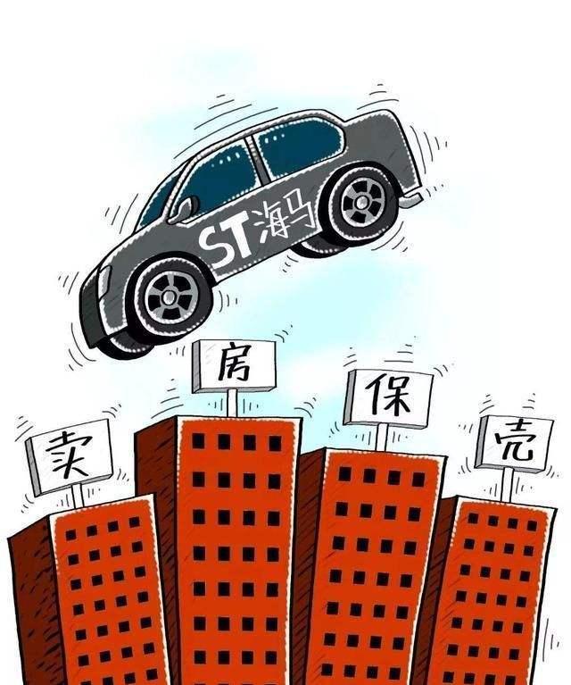 海马汽车甩卖344套房产扭亏 未来还有便宜宿舍吸引应届生吗?