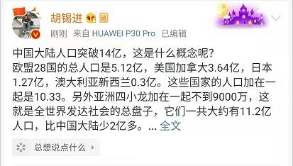胡锡进:中国人口真正突破14亿,你知道意味着什么?