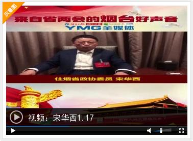 YMG全媒体 住烟省政协委员宋华西:助推山东创建全国医养结合示范省