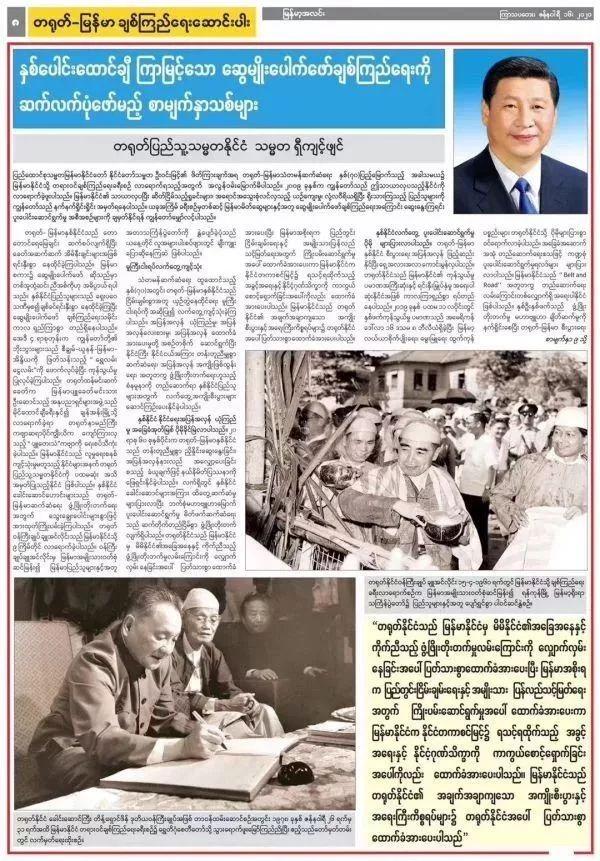 缅甸当地报纸上刊登的中国领导人署名文章 供图 | 李丰