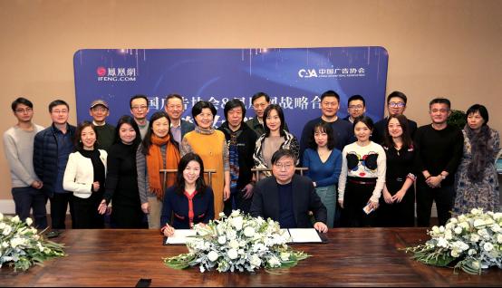 互信、共创、共赢 中国广告协会、凤凰网宣布达成战略合作