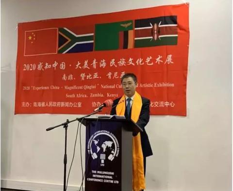 赞比亚举办2020感知中国大美青海民族文化艺术展