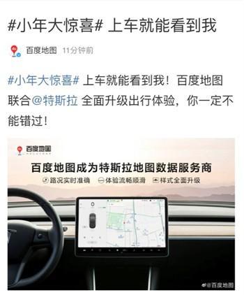 特斯拉地图数据服务商将更换为百度地图