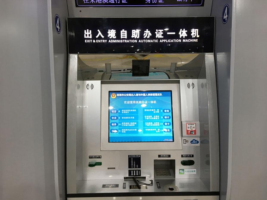 注意!广东出入境办证系统17日晚这个时间段暂停服务…