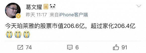 上海家化丢了中国美妆第一大市值公司的交椅,珀莱雅上位