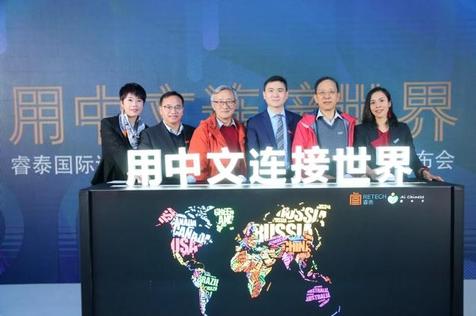 致力汉语教育推广 睿泰国际语言教育中心成立