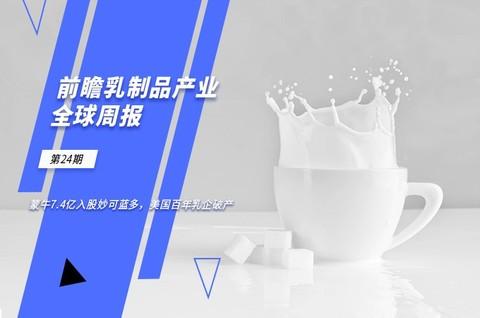 前瞻乳制品产业全球周报第24期:蒙牛7.4亿入股妙可蓝多,美国百年乳企破产