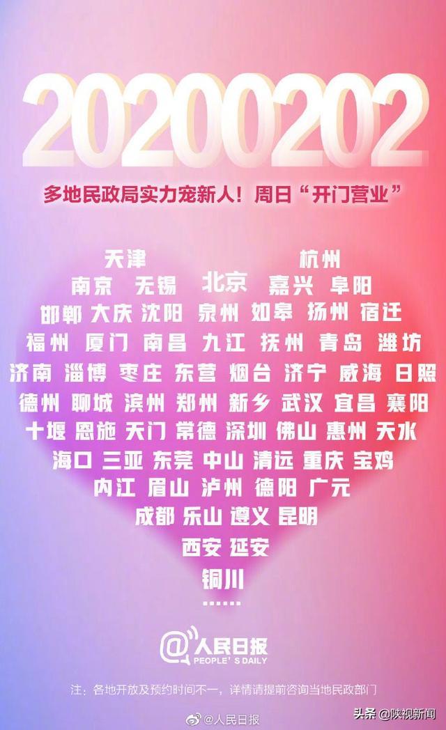 """2020.0202""""对称日""""北京也能办婚登了"""