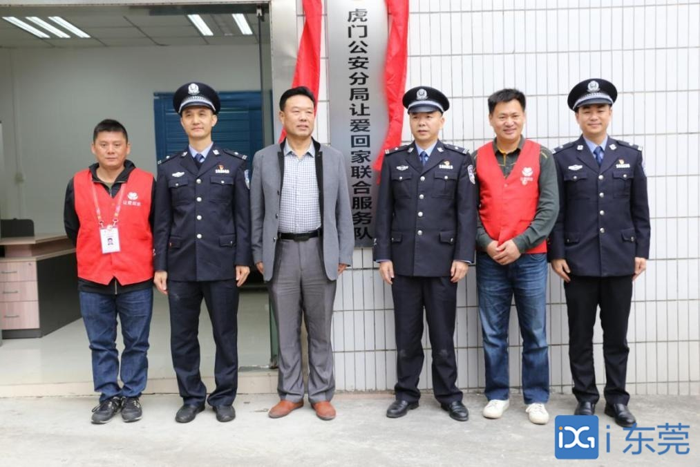 """虎门公安分局举行""""让爱回家""""联合服务队揭牌仪式"""